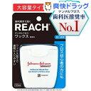 【在庫限り】リーチ デンタルフロス ワックス 無香料(50m)【REACH(リーチ)】[歯ブラシ デンタルフロス 口臭予防]
