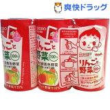 和光堂 元気っち! りんごと野菜(125mL*3本入)