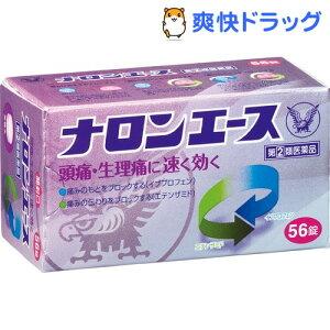 【第(2)類医薬品】ナロンエース(56錠)【hl_mdc1216_naronace】【ナロン】