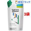 サクセス24 スカルプコンディショナー つめかえ用(280ml*3袋セット)【サクセス】