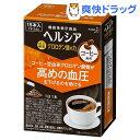 ヘルシア クロロゲン酸の力 コーヒー風味(3.4g*15本入)【ヘルシア】 1