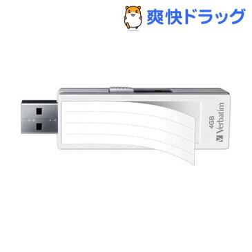 バーベイタム USBフラッシュメモリー 4GB USB2.0/1.1準拠 スライド式 白 USBF4GVW1(1コ入)【バーベイタム】