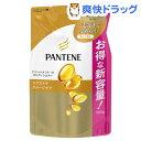 パンテーン エクストラダメージケア トリートメントコンディショナー 詰替(300g)【PANTENE(パンテーン)】