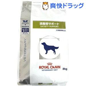 ロイヤルカナン 犬用 満腹感サポート ドライ(8kg)【HLS_DU】 /【ロイヤルカナン(ROYAL CANIN)】[特別療法食]【送料無料】
