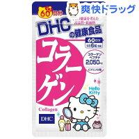 【企画品】DHCコラーゲン60日分ハローキティデザイン