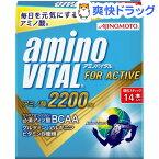 アミノバイタル 2200mg(14本入)【アミノバイタル(AMINO VITAL)】