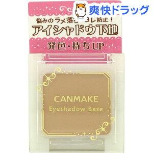 キャンメイク(CANMAKE) アイシャドウベース / キャンメイク(CANMAKE) / アイシャドウ ベースメ...