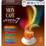 モンカフェ バラエティ セブン(45袋入)