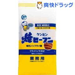 ケンミン 業務用即席焼ビーフン(65g*5食入)