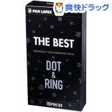 コンドーム/ザ・ベストコンドーム ブラック ドット&リング(10コ入)