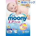 ムーニー エアフィット(Sサイズ*84枚入)【mam_p5】【ムーニー...