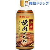 焼肉のたれ 中辛(400g)