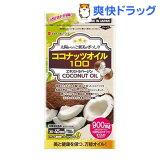 ココナッツオイル100(90球)