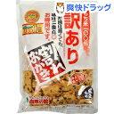 【訳あり】訳ありおかき 黒豆塩味(240g)【味源(あじげん)】