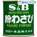 S&B 粉わさび★税込1980円以上で送料無料★S&B 粉わさび(35g)
