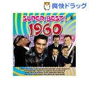 オムニバス 青春の洋楽 スーパーベスト 1960 CD AX-305(1枚入)