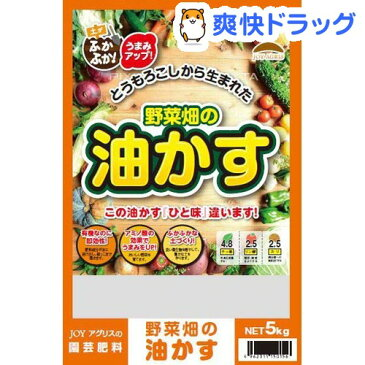 JOYアグリス 野菜畑の油かす(5kg)【JOY AGRIS】