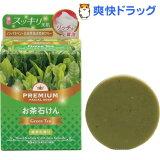 ケアファスト お茶石鹸(80g)