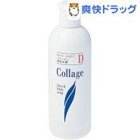コラージュD液体石鹸(200mL)【コラージュ】[洗顔]