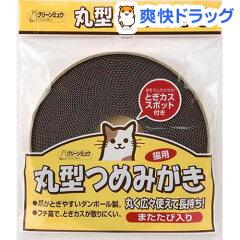 クリーンミュウ 丸型つめみがき(1コ入)【クリーンミュウ】[猫 爪とぎ]