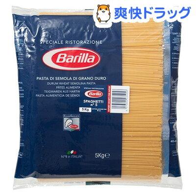 バリラ No.5(1.7mm) スパゲッティ 業務用(5kg)【バリラ(Barilla)】[輸入食材 輸入食品]
