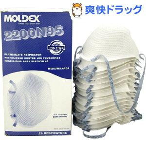 MoLdex2200 N95 マスク / マスク 風邪 ウィルス 予防●セール中●★税込1980円以上で送料無料★...
