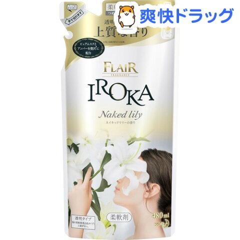 フレア フレグランス IROKA 柔軟剤 ネイキッドリリーの香り 詰め替え(480ml)【フレア フレグランス】