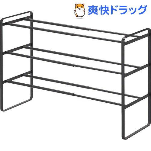 伸縮シューズラック フレーム3段 ブラック(1コ入)【山崎実業】