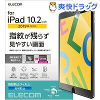 エレコム iPad フィルム 第7世代 第8世代 10.2 対応 TB-A19RFLFA(1枚)【エレコム(ELECOM)】