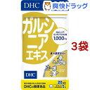 DHC ガルシニアエキス 20日分(100粒入*3コセット)【DHC サプリメント】