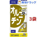 DHC オルニチン 20日分(100粒*3コセット)【DHC サプリメント】 その1