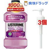 【企画品】リステリン トータルケア ポンプ付き(1L*3コセット)【LISTERINE(リステリン)】[マウスウォッシュ 洗口液 デンタルリンス口臭対策予防]【送料無料】