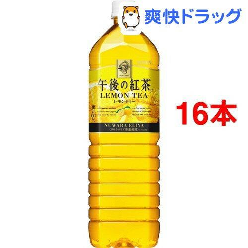 午後の紅茶 レモンティー(1.5L*8本入*2コセット)【午後の紅茶】【送料無料】