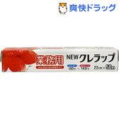 NEWクレラップ 業務用 22cmX50m(1本入)【ニュークレラップ】[ラップ]