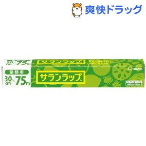サランラップ 業務用 BOXタイプ 30cm*75m(1本入)【サランラップ】[キッチン用品]