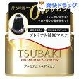 ツバキ(TSUBAKI) プレミアムリペアマスク(180g)【ツバキシリーズ】