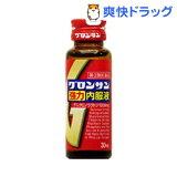 グロンサン強力内服液(30mL)