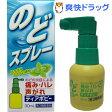 【第3類医薬品】ディアポピー のどスプレー(30mL)