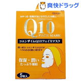 トプラン Q10フェイスマスク(5枚入)