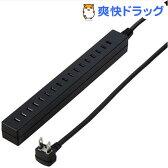 差し込みフリータップ ベーシック ブラック 2.5m H85025BK(1コ入)【送料無料】