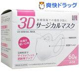 ライフ 3Dサージカルマスク 立体 小さめ(60枚入)