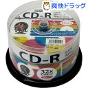 ハイディスク 音楽用CD-R ワイドプリンタブル HDCR8...