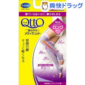 QttO(メディキュット) 寝ながらメディキュット / QttO(メディキュット) / フットケア用品●セー...