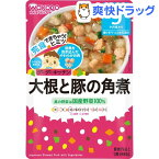 和光堂 グーグーキッチン 大根と豚の角煮 9ヵ月〜(80g)【グーグーキッチン】
