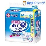 応援介護 テープ止めタイプ Mサイズ男女共用(30枚入)
