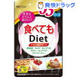 食べてもダイエット 63日分(378粒)