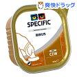スペシフィック 食事療法食 犬用 CIW 高消化性(300g)【スペシフィック】[特別療法食]