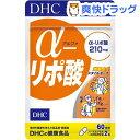 DHC α-リポ酸 60日分(120粒)【DHC サプリメント】 1