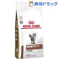 ロイヤルカナン猫用消化器サポート可溶性繊維ドライ