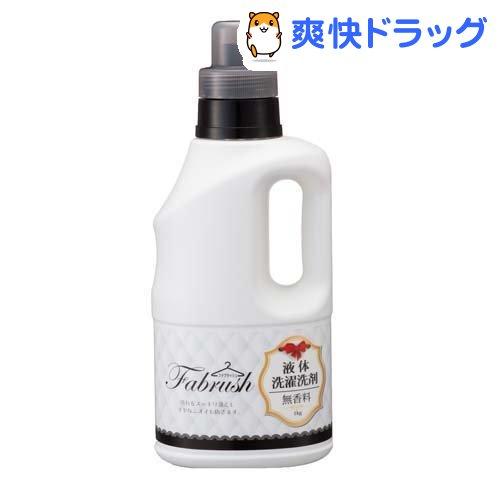 アドグッド ファブラッシュ 衣料用液体洗剤 無香料(1kg)【アドグッド】